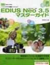 電脳, 系統開發 - 【新品】【本】EDIUS Neo3.5マスターガイド ノンリニアビデオ編集ソフトウェア 阿部信行/著