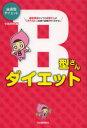 【新品】【本】B型さんダイエット 血液型ダイエット 中島旻保/著