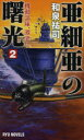 【新品】【本】亜細亜の曙光 2 機動部隊、激突! 和泉祐司/著