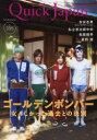 【新品】【本】クイック・ジャパン vol.105