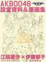 【新品】【本】AKB0048設定資料&原画集 江端 理沙 伊藤 郁子