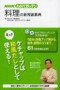 【新品】【本】NHKためしてガッテン料理の新常識事典 NHK科学・環境番組部/編 主婦と生活社「NHKためしてガッテン」編集班/編