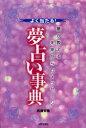 【新品】【本】よく当たる!夢占い事典 夢が教える未来からのメッセージ 武藤安隆/著