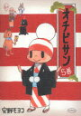 【新品】【本】オチビサン 5巻 安野モヨコ/著