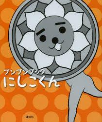 【新品】【本】ブンブンブックにしこくん 講談社/編...:dorama:11275265
