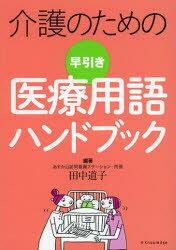 【新品】【本】介護のための早引き医療用語ハンドブック 田中道子/編著