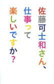 【新品】【本】佐藤可士和さん、仕事って楽しいですか? 佐藤可士和/著