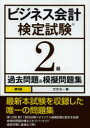 【新品】【本】ビジネス会計検定試験2級過去問題&模擬問題集 荒牧裕一/著