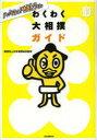 【新品】【本】わくわく大相撲ガイド ハッキヨイ!せきトリくん 日本相撲協会/監修