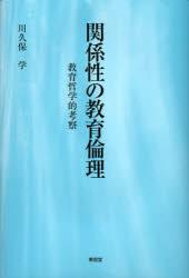 【新品】【本】関係性の教育倫理 教育哲学的考察 川久保学/著