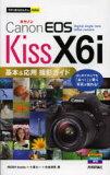 【新品】【本】【2500以上購入で】Canon EOS Kiss X6i基本&応用撮影ガイド MOSH books/著 小澤太一/著 合地清晃/著