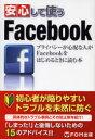 【新品】【本】安心して使うFacebook プライバシーが心配な人がFacebookをはじめるときに読む本 ICTコミュニケーションズ株式会社/著
