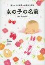 【新品】【本】赤ちゃんに世界一の幸せを贈る女の子の名前 大手奈穂美/監修 高島照永/監修