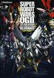 【新品】【本】第2次スーパーロボット大戦OGザ・コンプリートガイドOG MANIACS