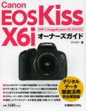 【新品】【本】【2500以上購入で】Canon EOS Kiss X6iオーナーズガイド ゲイザー/著