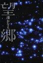 【新品】【本】望郷 湊かなえ/著
