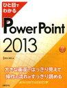 【新品】【本】ひと目でわかるPowerPoint 2013 堀池裕美/著