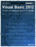 【新品】【本】【2500以上購入で】はじめてのVisual Basic 2012 初音玲/著