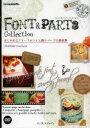 【新品】【本】おしゃれなフリーフォントと飾りパーツの素材集 FONT & PARTS Collection Power Design/CG&ARTWORKS