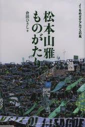 【新品】【本】松本山雅ものがたり J1をめざすアルプスの風 倉田ひさし/著