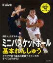 【新品】【本】ミニバスケットボール基本れんしゅう クラブで習う基本&実戦テクニックのすべてがわかる! 目由紀宏/監修