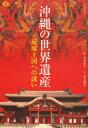 【新品】【本】沖縄の世界遺産 高良倉吉/監修