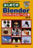 【新品】【本】【2500以上購入で】はじめてのBlender 「初心者」から「プロ」まで使える、フリーの3D−CGソフト エフェクト&シミュレーション編 山崎聡/著 I O編集部/編集