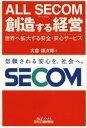 【新品】【本】ALL SECOM創造する経営 世界へ拡大する安全 安心サービス 大倉雄次郎/著