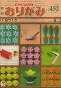 【新品】【本】おりがみ やさしさの輪をひろげる 452(2013.4) 特集庭づくり