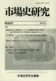【新品】【2500以上購入で】【新品】【本】【2500以上購入で】市場史研究 第32号 市場史研究会/編集