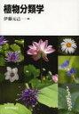 【新品】【本】植物分類学 伊藤元己/著