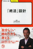【新品】【本】【2500以上購入で】「終活」設計 丸山和也/編著