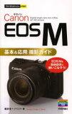 【新品】【本】Canon EOS M基本&応用撮影ガイド 種清豊/著 ナイスク/著