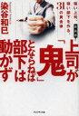 【新品】【本】上司が「鬼」とならねば部下は動かず 強い上司、強い部下を作る、31の黄金律 新装版 染谷和巳/著