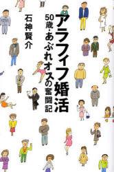【新品】【本】アラフィフ婚活 50歳・あぶれオスの奮闘記 石神賢介/著
