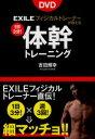【新品】【本】EXILEフィジカルトレーナーが教える1日3分 体幹トレーニング 吉田輝幸/著