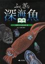 【新品】【本】ふしぎな深海魚図鑑 世界でいちばん深い海 北村雄一/絵と文