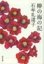 【新品】【本】椿の海の記 石牟礼道子/著