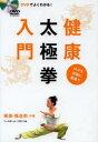 【新品】【本】DVDでよくわかる!健康太極拳入門 楊進