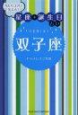 【新品】【本】双子座 当たりすぎて笑える!星座★誕生日占い キャメレオン竹田/著