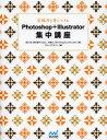 【新品】【本】Photoshop+Illustrator集中講座 実践力を身につける 宮川修/著 鈴...