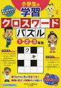 【新品】【本】小学生の学習クロスワードパズル 楽しみながら成績アップ! 1・2・3年生 学びのパズル研究会/著