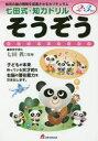 【新品】【本】七田式・知力ドリル2,3歳 そうぞ 改訂 七田 眞 監修