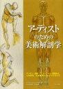 【新品】【本】アーティストのための美術解剖学 デッサン・漫画・アニメーション・彫刻など、人体表現、生体観察をするすべての人に ヴァレリー・L・ウィンスロゥ/著 宮永美知代/訳・監修
