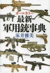 【新品】【本】オールカラー最新軍用銃事典 床井雅美/著