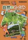 【新品】【本】自然のめぐみ 里山と森林 小学3〜6年生対象 SAPIX環境教育センター/企画・監修