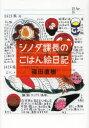 【新品】【本】シノダ課長のごはん絵日記 篠田直樹/著