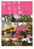 【新品】【本】【2500以上購入で】PENでおしゃれな写真が撮りたい 河野鉄平/著
