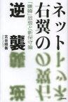 【新品】【本】ネット右翼の逆襲 「嫌韓」思想と新保守論 古谷経衡/著