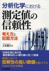 【新品】【本】分析化学における測定値の信頼性 考え方と記載方法 上本道久/著